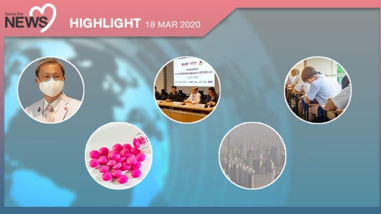 HIGHLIGHT UPDATE: ข่าวรอบวันประจำวันที่ 18 มีนาคม 2563