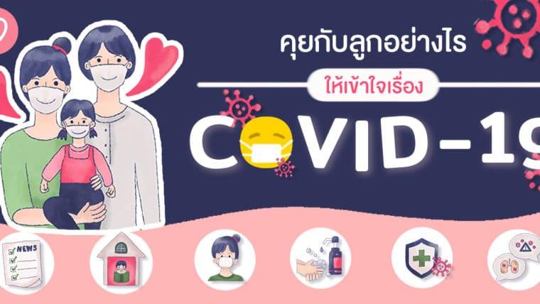 คุยกับลูกอย่างไรให้เข้าใจเรื่อง COVID-19
