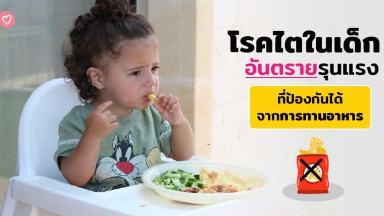 โรคไตในเด็ก อันตรายรุนแรงที่ป้องกันได้จากการทานอาหาร