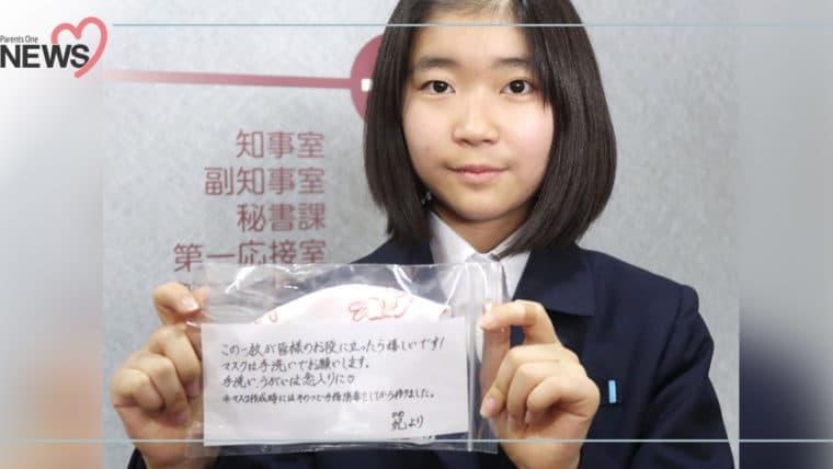 NEWS: เด็กนักเรียนญี่ปุ่นออมเงินซื้อผ้า เพื่อเย็บหน้ากากอนามัยแจกกว่า 600 ชิ้น