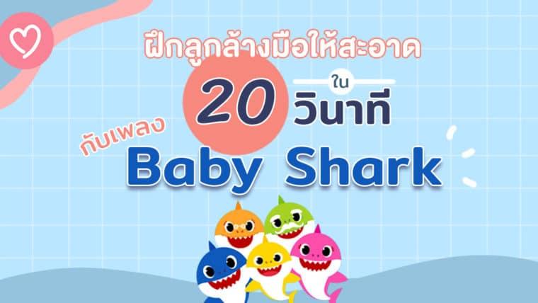 ฝึกลูกล้างมือให้สะอาดภายใน 20 วินาที กับเพลง Baby Shark