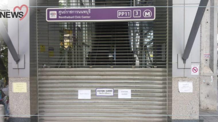 NEWS : MRT ศูนย์ราชการนนทบุรี ปิดชั่วคราว หลังพบพนักงานสถานีติดโควิด-19