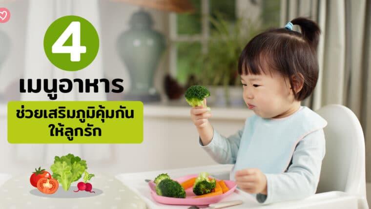 4 เมนูอาหารต้านภูมิแพ้ ช่วยเสริมภูมิคุ้มกันให้ลูกรัก