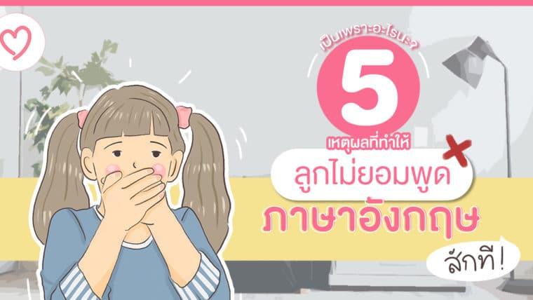 เป็นเพราะอะไรนะ? 5 เหตุผลที่ทำให้ลูกไม่ยอมพูดภาษาอังกฤษสักที