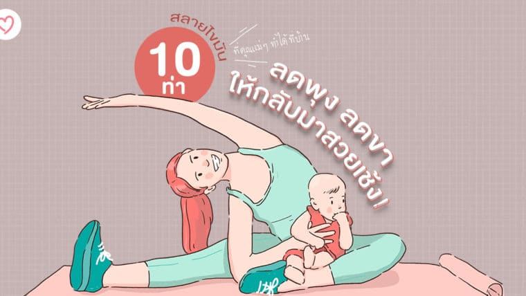10 ท่าสลายไขมัน ที่คุณแม่ๆ ทำได้ที่บ้าน ลดพุง ลดขา ให้กลับมาสวยเช้ง!!