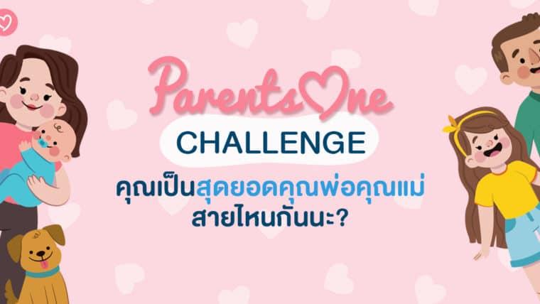 ชวนคุณพ่อคุณแม่มาเล่น Parents One Challenge !!