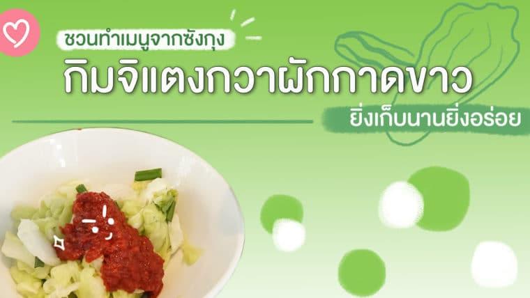 """ชวนทำเมนูจากซังกุง """"กิมจิแตงกวาผักกาดขาว"""" ยิ่งเก็บนานยิ่งอร่อย"""
