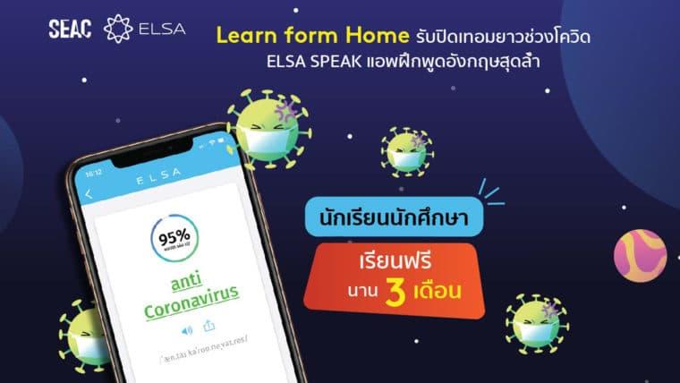 Learn form Home รับปิดเทอมช่วงโควิด กับแอพฝึกพูดภาษาที่อยู่บ้านก็เรียนได้