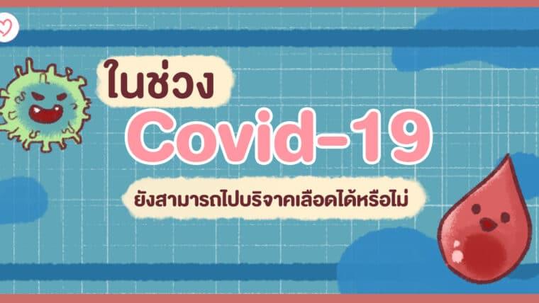 ในช่วงCovid-19 ยังสามารถไปบริจาคเลือดได้หรือไม่