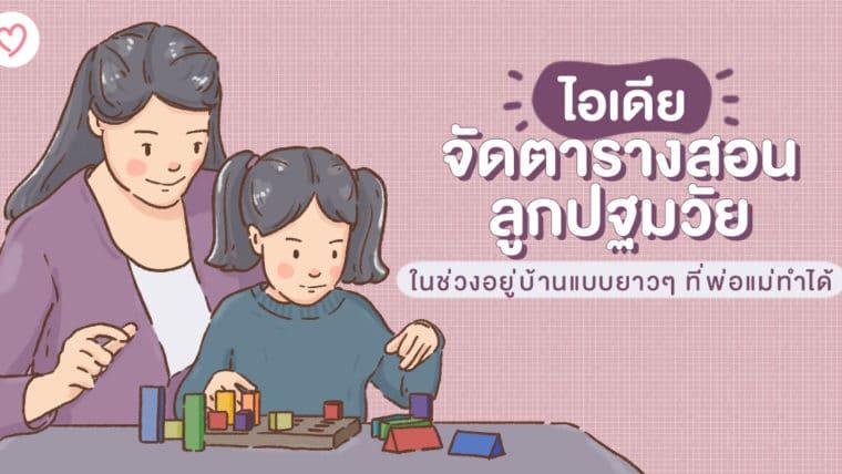ไอเดียจัดตารางสอนลูกปฐมวัยในช่วงอยู่บ้านแบบยาวๆ  ที่พ่อแม่สามารถทำได้