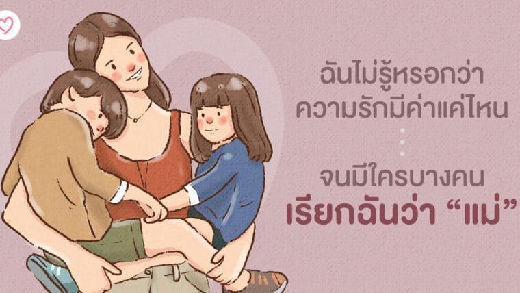 ฉันไม่รู้หรอกว่าความรักมีค่าแค่ไหน  จนมีใครบางคนเรียกฉันว่า 'แม่'