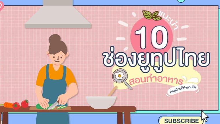 แนะนำ 10 ช่องยูทูปไทยสอนทำอาหาร ที่อยู่บ้านก็ทำตามได้