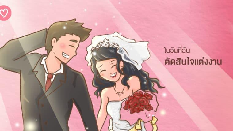 ในวันที่แต่งงาน