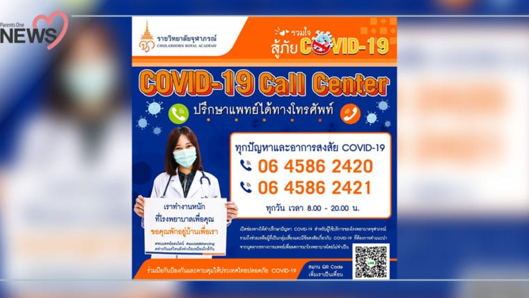 NEWS : เริ่มแล้ววันนี้ !โรงพยาบาลจุฬาภรณ์ เปิดสายด่วน COVID-19