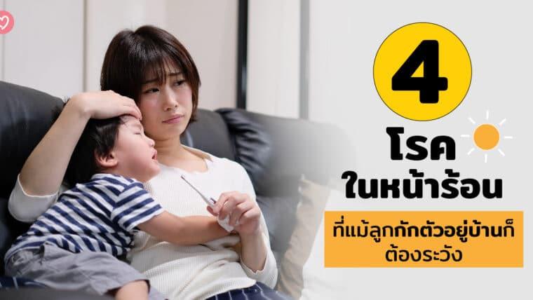 4 โรคในหน้าร้อนที่แม้ลูกกักตัวอยู่บ้านก็ต้องระวัง