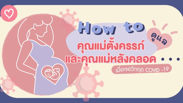 How to ดูแลคุณแม่ตั้งครรภ์ และคุณแม่หลังคลอด เมื่อเจอวิกฤตโควิด-19