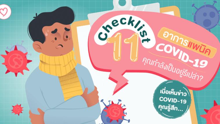 Checklist! 11 อาการแพนิค COVID-19 คุณกำลังเป็นอยู่รึเปล่า?