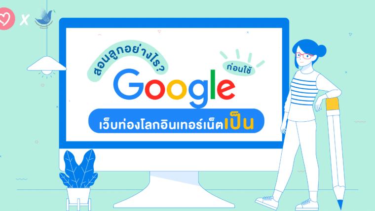 สอนลูกน้อยอย่างไร ก่อนใช้ Google เว็บท่องโลกอินเทอร์เน็ตเป็น
