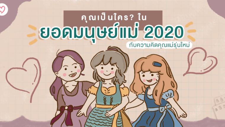 คุณเป็นใคร? ในยอดมนุษย์แม่ 2020 กับความคิดคุณแม่รุ่นใหม่