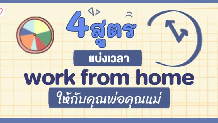 4สูตร แบ่งเวลา work from home ให้กับคุณพ่อคุณแม่