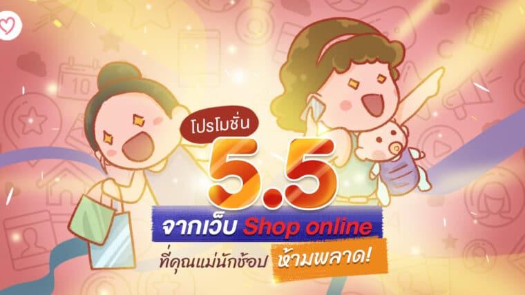 โปรโมชั่น5.5 จากเว็บ Shop online  ที่คุณแม่นักช้อป ห้ามพลาด!