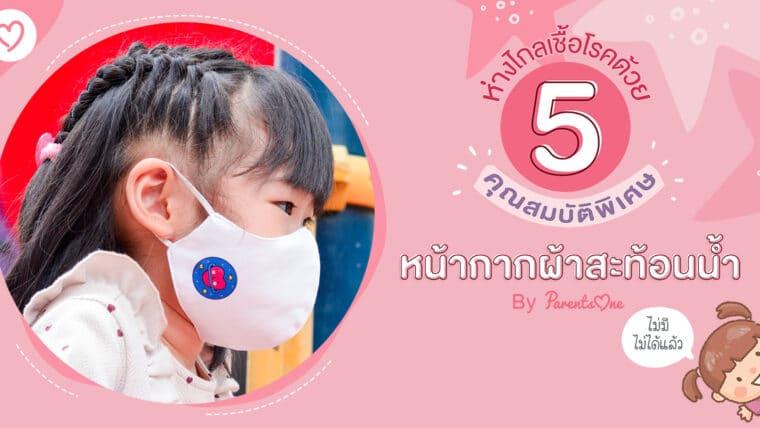 ห่างไกลเชื้อโรคด้วย 5 คุณสมบัติพิเศษของหน้ากากผ้าสะท้อนน้ำ By Parents One ไม่มีไม่ได้แล้ว!!