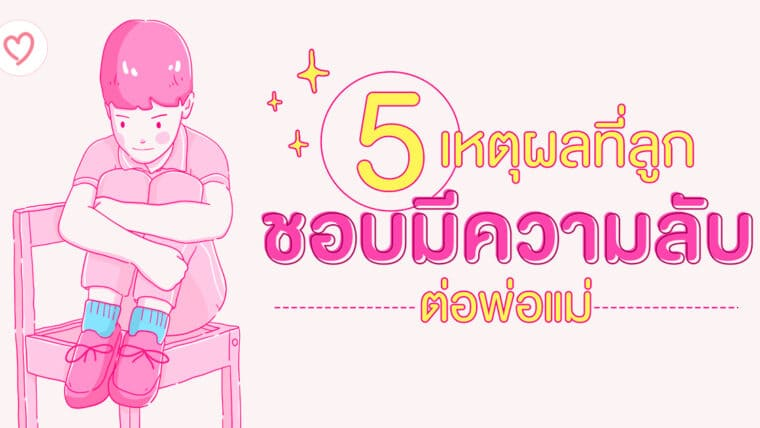5 เหตุผลที่ลูกชอบมีความลับต่อพ่อแม่