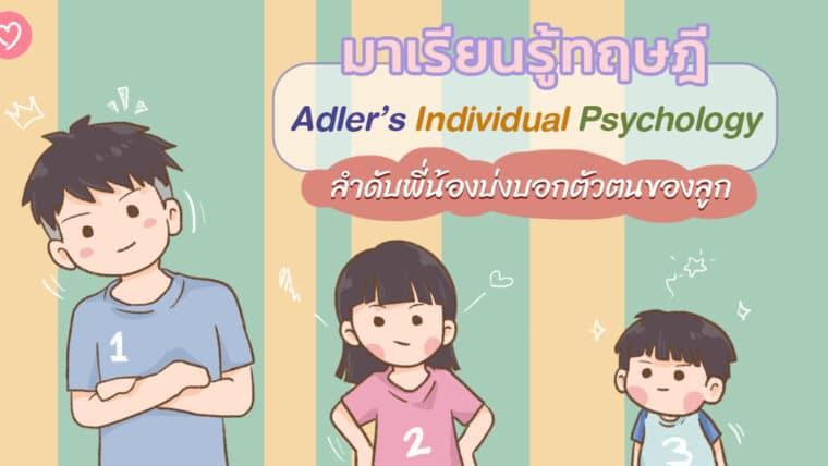 มาเรียนรู้ทฤษฎี Adler's Individual Psychologyลำดับพี่น้องบ่งบอกตัวตนของลูก