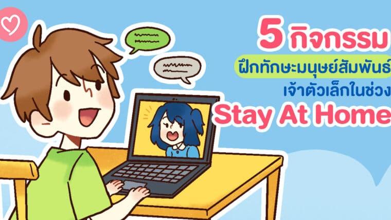 5 กิจกรรมฝึกทักษะมนุษย์สัมพันธ์เจ้าตัวเล็กในช่วง Stay at Home