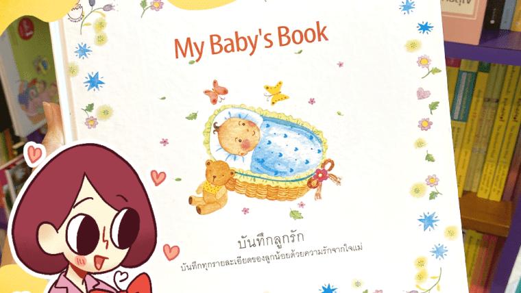"""HoneyKids Book Review : รีวิวหนังสือบันทึกความทรงจำของลูกรักผ่าน """"My Baby's Book"""""""