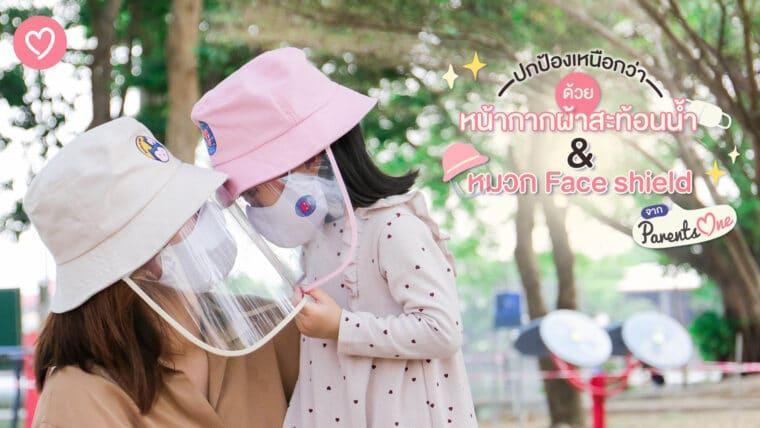 ปกป้องเหนือกว่าด้วยหน้ากากผ้าสะท้อนน้ำและหมวก Face Shield ลาย Limited Edition เฉพาะที่ Parents One เท่านั้น!!