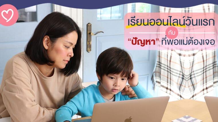 """เรียนออนไลน์วันแรกกับ """"ปัญหา"""" ที่พ่อแม่ต้องเจอ"""
