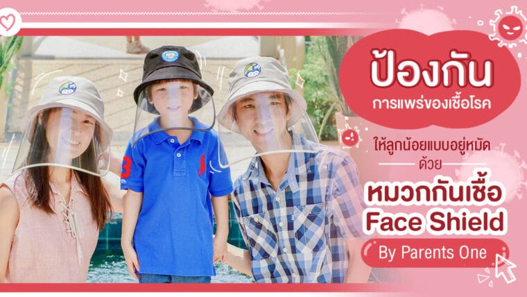 ป้องกันการแพร่ของเชื้อโรคให้ลูกน้อยแบบอยู่หมัด ด้วยหมวกกันเชื้อ Face Shield By Parents One