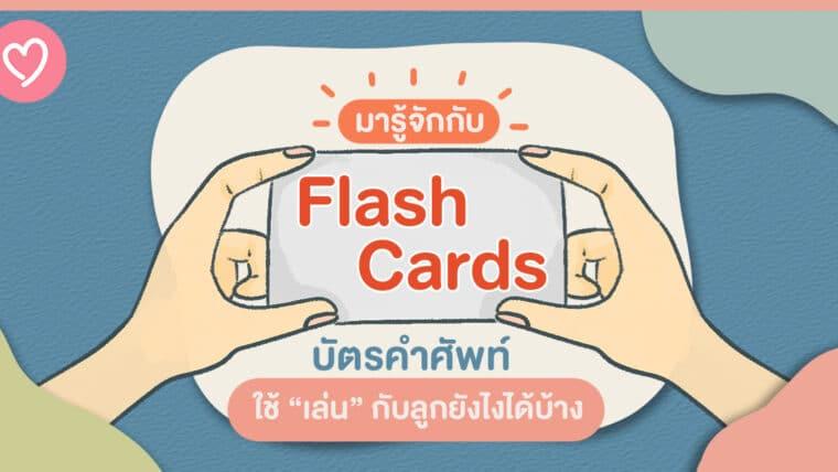 """มารู้จักกับ Flash Cards บัตรคำศัพท์ใช้ """"เล่น"""" กับลูกยังไงได้บ้าง"""