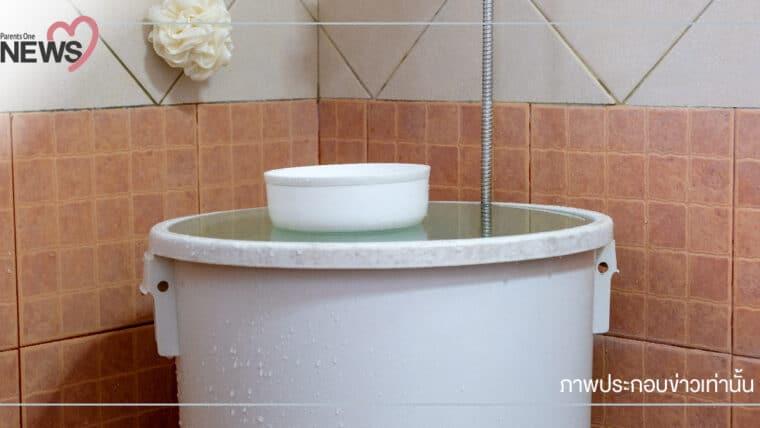 NEWS: อุทาหรณ์พ่อแม่ เด็ก 3 ขวบเสียชีวิต จากการตกถังน้ำในห้องน้ำ