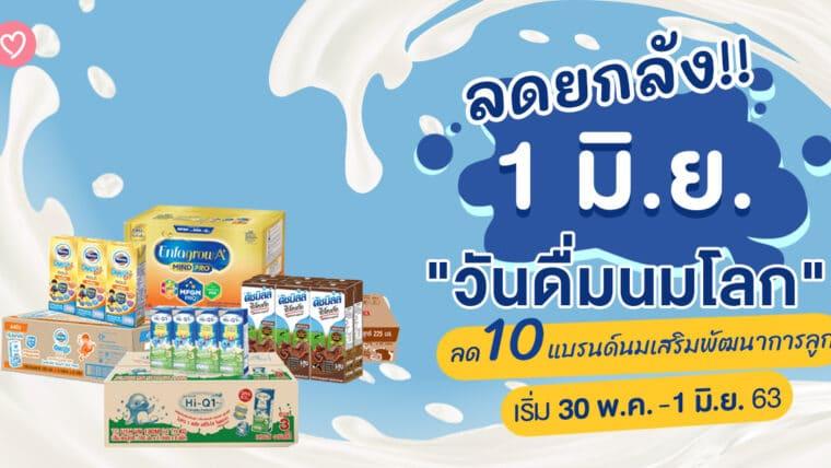 """1 มิ.ย. """"วันดื่มนมโลก"""" ลดยกลัง!! 10 แบรนด์นมเสริมพัฒนาการลูก เริ่ม 30 พ.ค. – 1 มิ.ย. 63"""