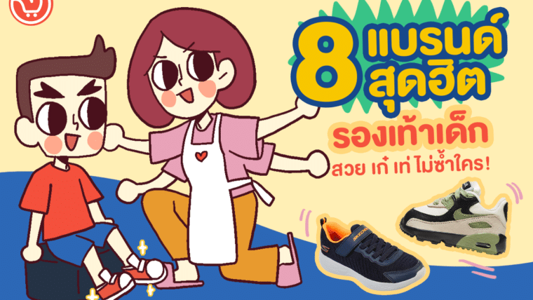 8 แบรนด์สุดฮิต รองเท้าเด็ก สวย เท่ เก๋ ไม่ซ้ำใคร