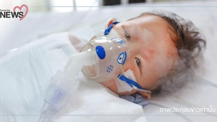 NEWS: เด็กเล็กต้องระวัง ป่วยติดเชื้อทางเดินหายใจ จากอากาศเปลี่ยนแปลงบ่อย