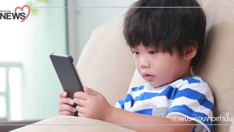 NEWS: ยังไม่พร้อม เด็กเล็กไม่เหมาะเรียนออนไลน์ ต้องเข้าใจจิตวิทยาพัฒนาการ