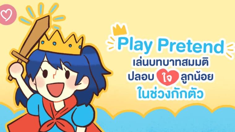 Play Pretend เล่นบทบาทสมมติปลอบใจลูกน้อยในช่วงกักตัว