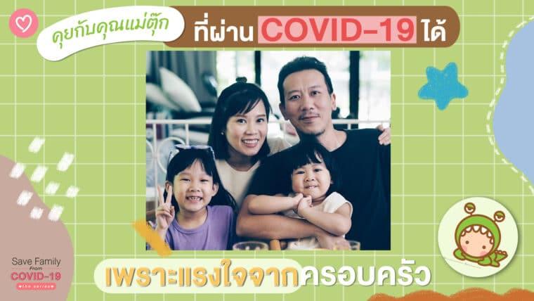 คุยกับคุณแม่ตุ๊ก Little Monster ที่ผ่านสถานการณ์ COVID-19 ได้ เพราะแรงใจจากครอบครัว