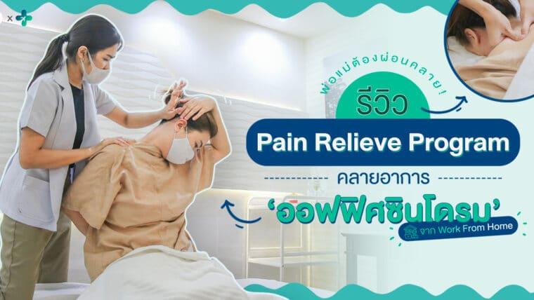 พ่อแม่ต้องผ่อนคลาย! รีวิว Pain Relieve Program คลายอาการออฟฟิศซินโดรมจาก Work From home
