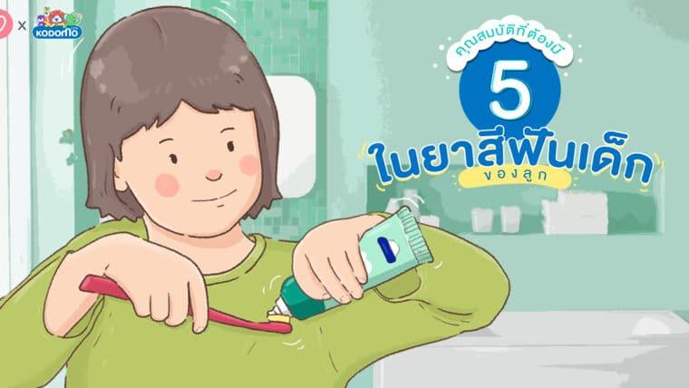 รู้ได้ยังไงว่าดี! 5 คุณสมบัติที่ต้องมีในยาสีฟันเด็กของลูก