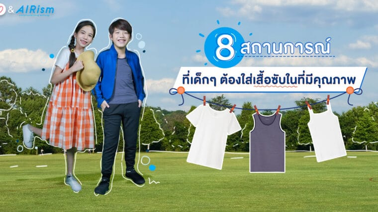 8 สถานการณ์ ที่เด็กๆ ต้องใส่เสื้อซับในที่มีคุณภาพทั้งนอกบ้าน และในบ้าน