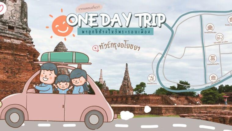 แจกแพลนเที่ยว!! One Day Trip พาลูกขี่ช้าง ไหว้พระรอบเมืองทัวร์กรุงอโยธยา