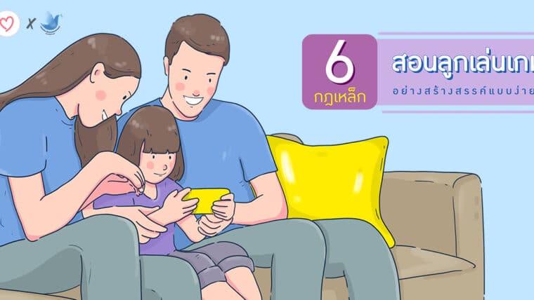 6 กฎเหล็ก สอนลูกเล่นเกมอย่างสร้างสรรค์แบบง่ายๆ