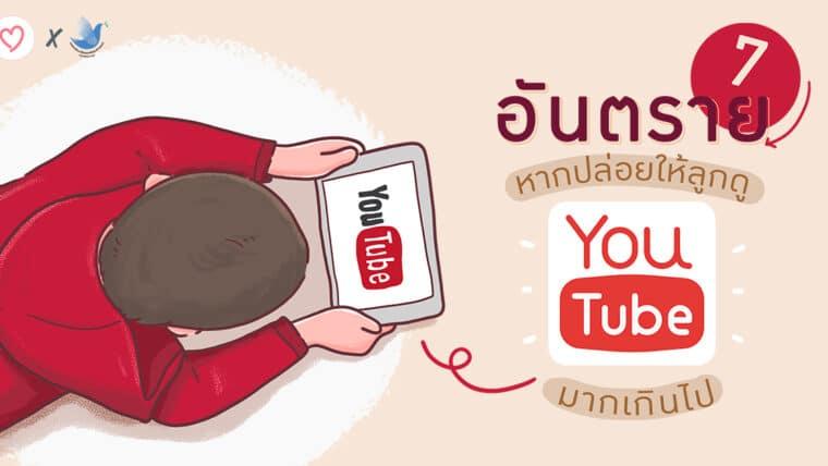 7 อันตรายหากปล่อยให้ลูกดู YouTube มากเกินไป