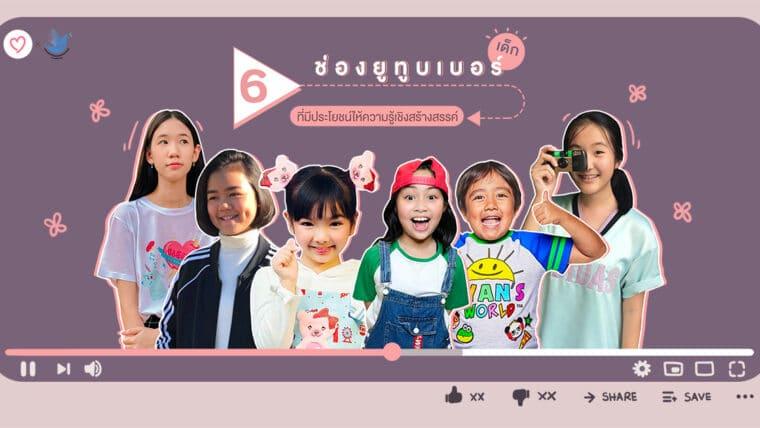 6 ช่องยูทูบเบอร์ (YouTuber) เด็ก ที่มีประโยชน์ให้ความรู้เชิงสร้างสรรค์