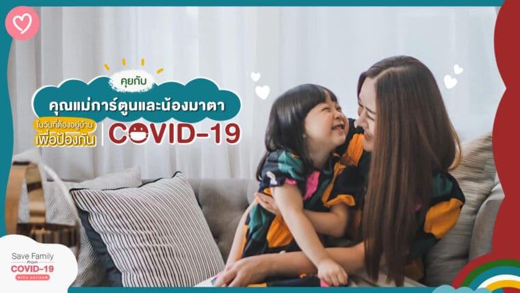คุยกับคุณแม่การ์ตูนและน้องมาตา ในวันที่ต้องอยู่บ้านเพื่อป้องกัน COVID-19