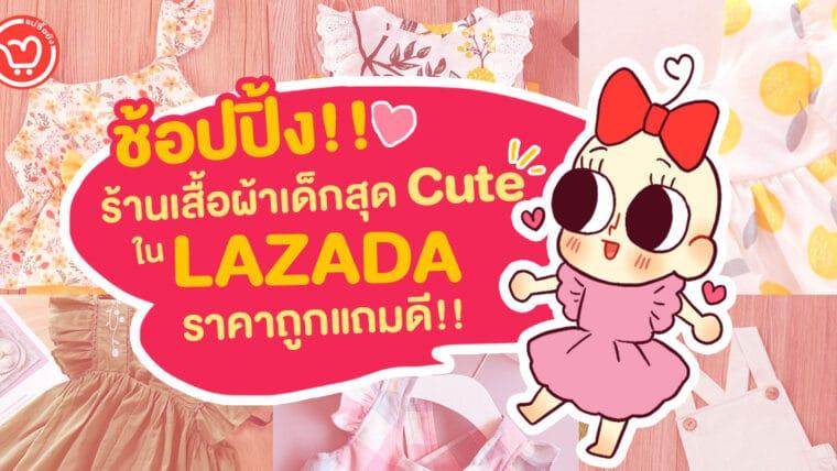 ช้อปปิ้ง!! ร้านเสื้อผ้าเด็กสุด Cute ใน LAZADA ราคาถูกแถมดี